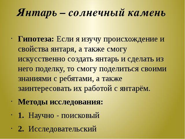 Янтарь – солнечный камень Гипотеза: Если я изучу происхождение и свойства янт...