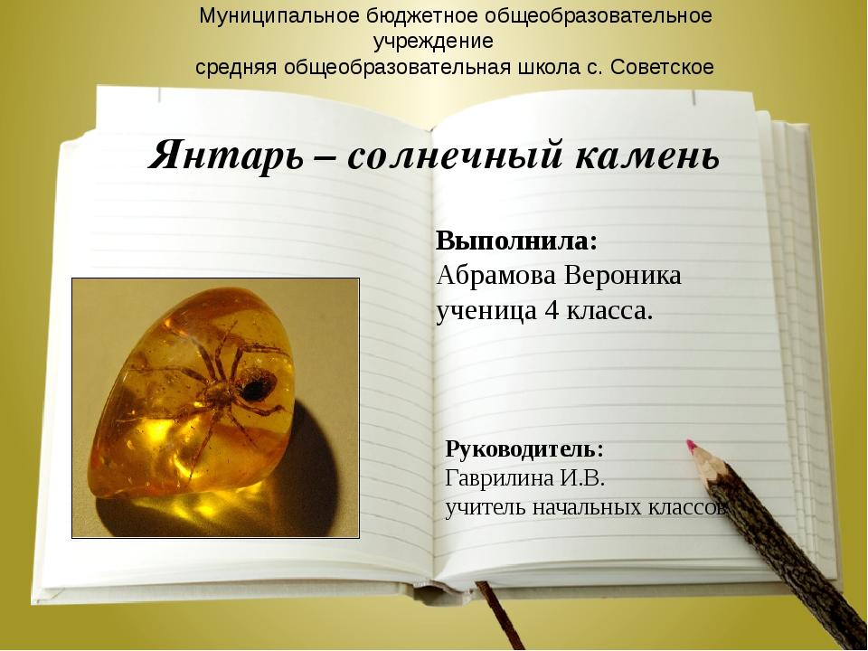 Янтарь – солнечный камень Выполнила: Абрамова Вероника ученица 4 класса. Муни...