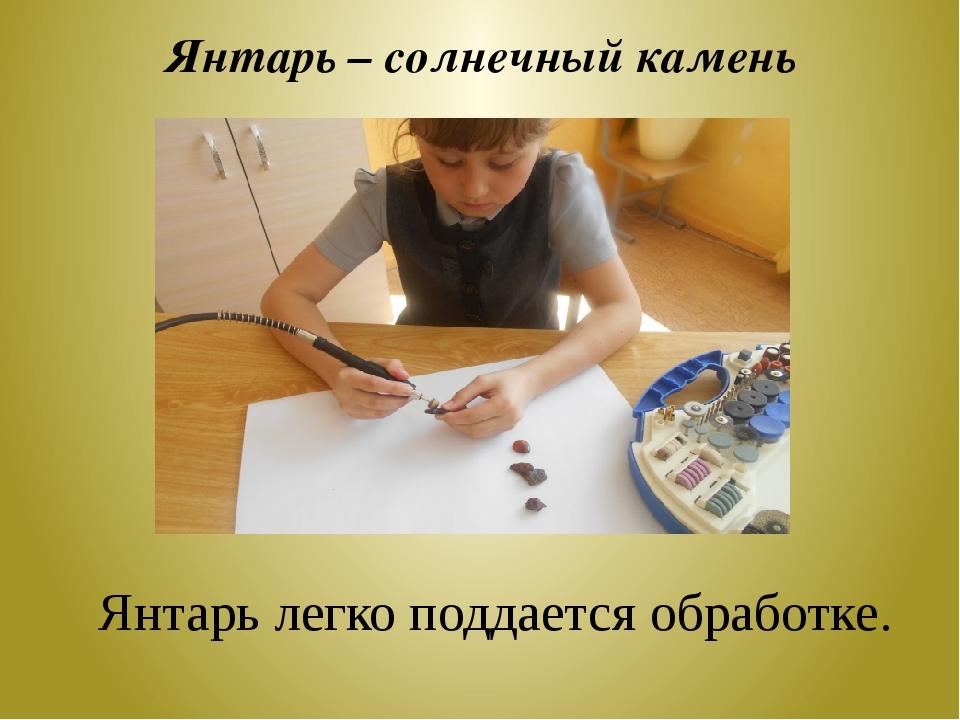 Янтарь – солнечный камень Янтарь легко поддается обработке.