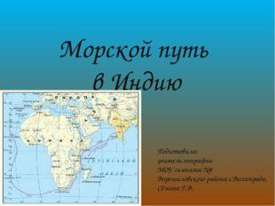 Морской путь в Индию Подготовила: учитель географии МОУ гимназии №4 Ворошилов