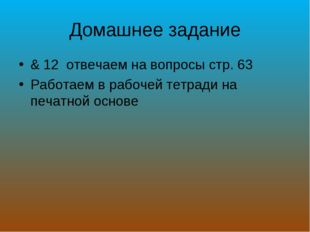 Домашнее задание & 12 отвечаем на вопросы стр. 63 Работаем в рабочей тетради