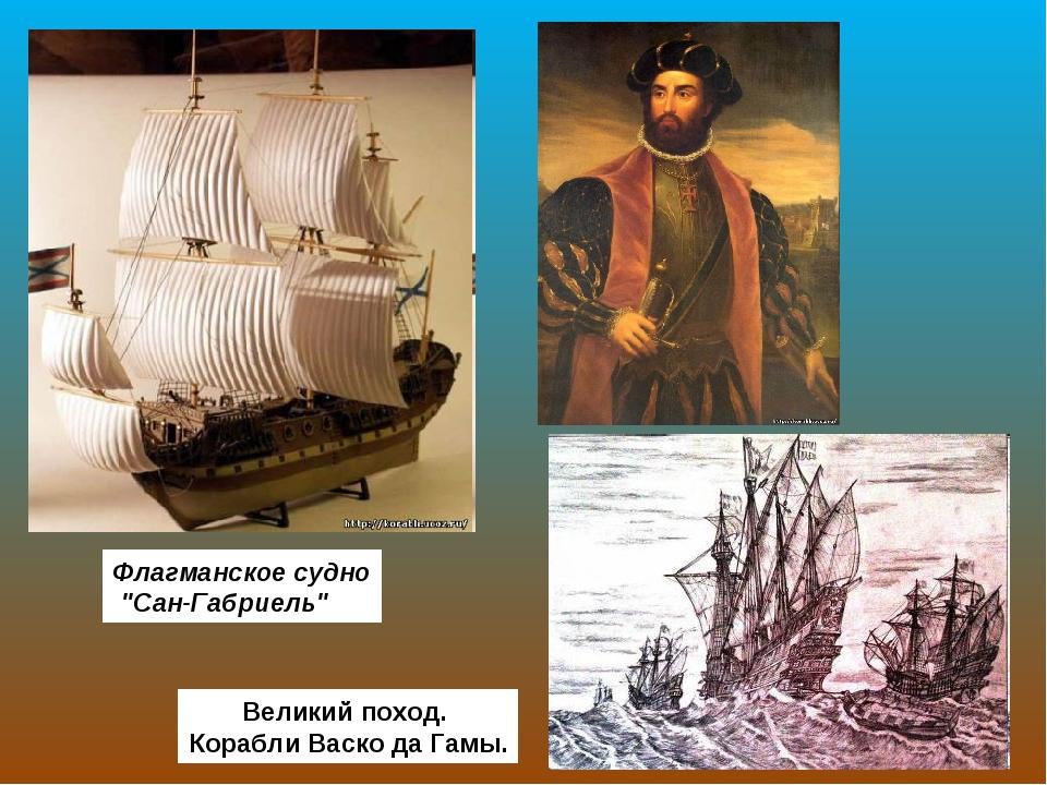 """Флагманское судно """"Сан-Габриель"""" Великий поход. Корабли Васко да Гамы."""