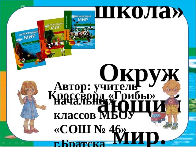 УМК «Перспективная начальная школа» Окружающий мир. 2 класс. 1 часть Кроссво...