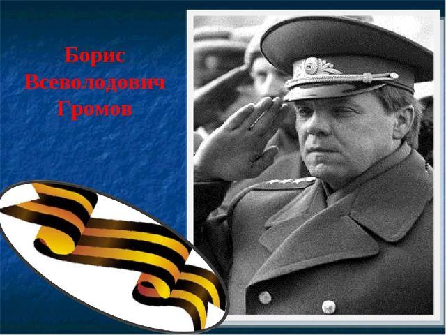 Борис Всеволодович Громов