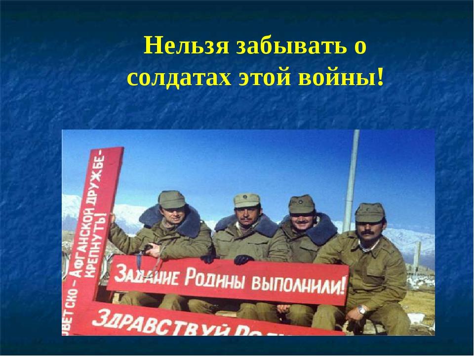Нельзя забывать о солдатах этой войны!