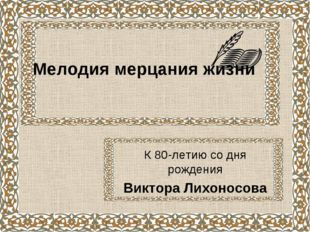Мелодия мерцания жизни К 80-летию со дня рождения Виктора Лихоносова