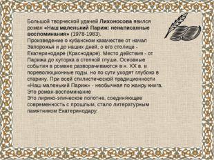 Большой творческой удачей Лихоносова явился роман «Наш маленький Париж: ненап