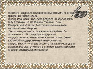Виктор Лихоносов родился 30 апреля 1936 года на станции Топки под Кемеровом.