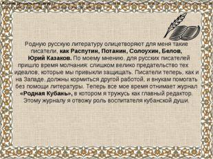 Родную русскую литературу олицетворяют для меня такие писатели, как Распутин,