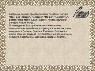 """Главными своими произведениями писатель считает """"Осень в Тамани"""", """"Элегию"""", """""""