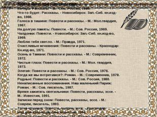 «Виктору Лихоносову удалось невозможное – слить слово и музыку, грусть и вост