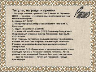 Титулы, награды и премии Государственная премия РСФСР имени М. Горького (1988