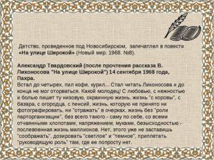 Детство, проведенное под Новосибирском, запечатлел в повести «На улице Широк