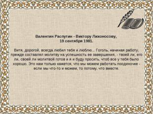 Валентин Распутин - Виктору Лихоносову, 19 сентября 1981. Витя, дорогой, всег