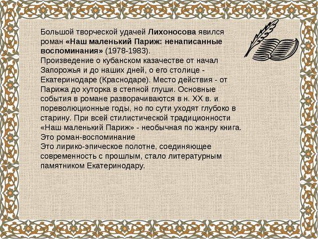 Большой творческой удачей Лихоносова явился роман «Наш маленький Париж: ненап...
