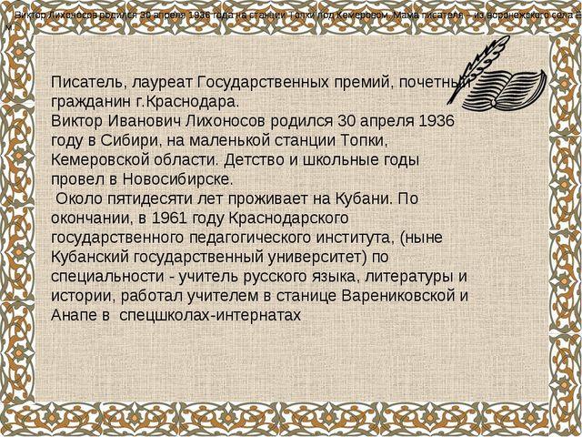 Виктор Лихоносов родился 30 апреля 1936 года на станции Топки под Кемеровом....