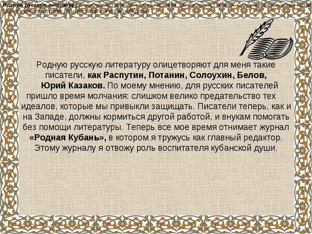 Родную русскую литературу олицетворяют для меня такие писатели, как Распутин,...