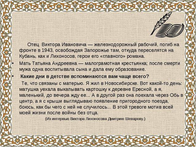 Отец Виктора Ивановича — железнодорожный рабочий, погиб на фронте в 19...
