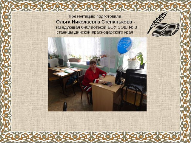 Презентацию подготовила Ольга Николаевна Степанькова - заведующая библиотеко...