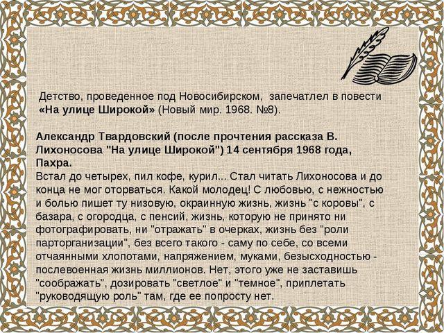 Детство, проведенное под Новосибирском, запечатлел в повести «На улице Широк...