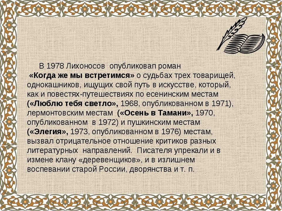 В 1978 Лихоносов опубликовап роман «Когда же мы встретимся» о судьбах т...