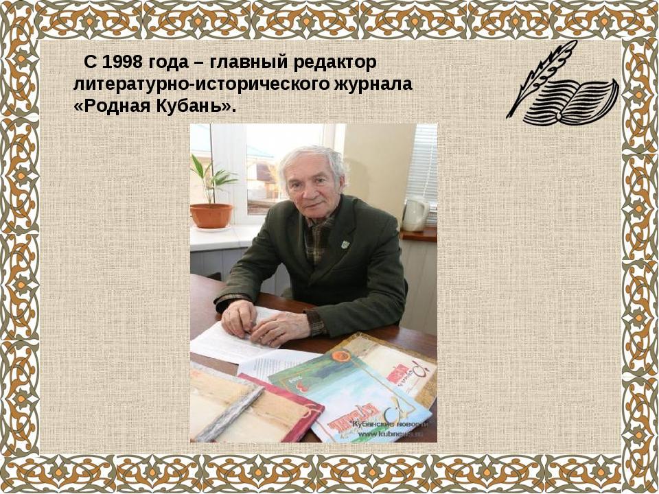 С 1998 года – главный редактор литературно-исторического журнала «Родная Ку...