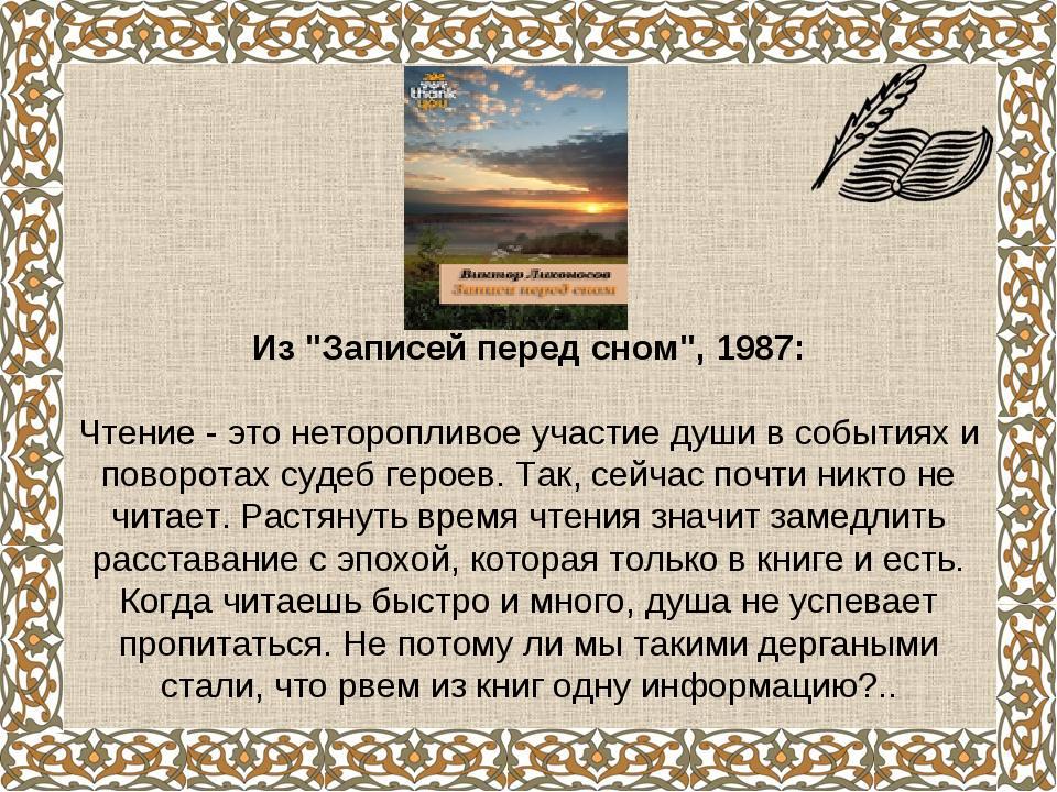 """Из """"Записей перед сном"""", 1987: Чтение - это неторопливое участие души в собы..."""