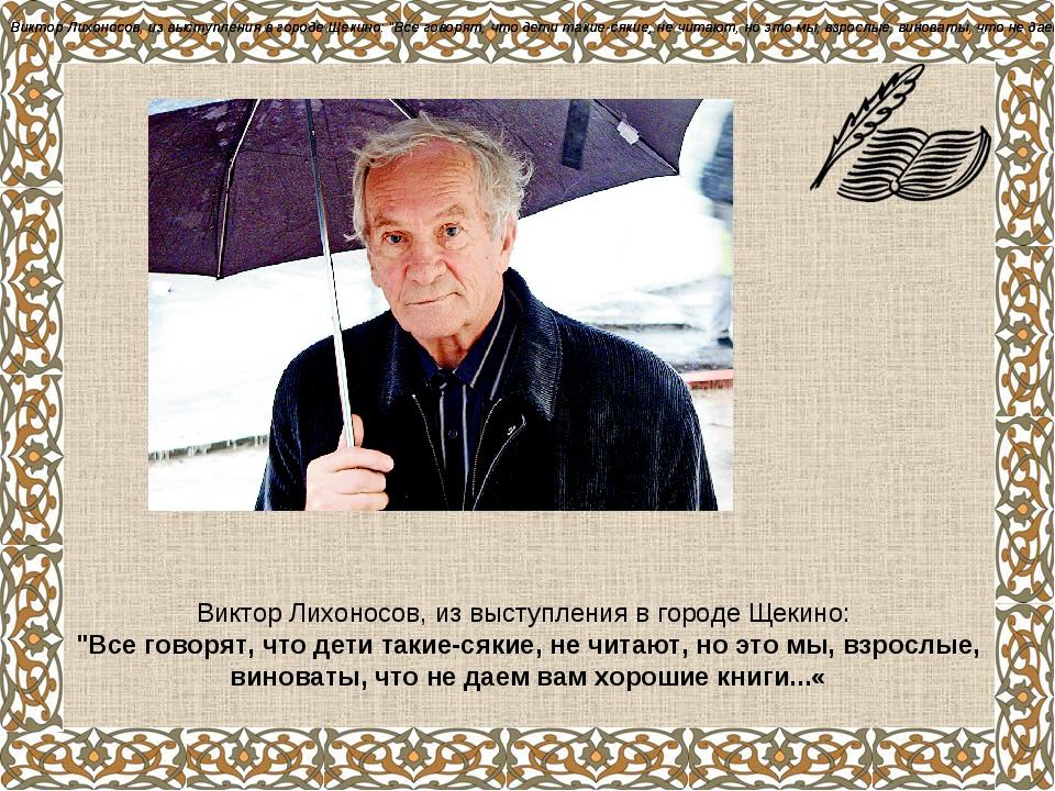 """Виктор Лихоносов, из выступления в городе Щекино: """"Все говорят, что дети таки..."""
