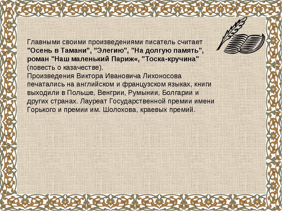 """Главными своими произведениями писатель считает """"Осень в Тамани"""", """"Элегию"""", """"..."""