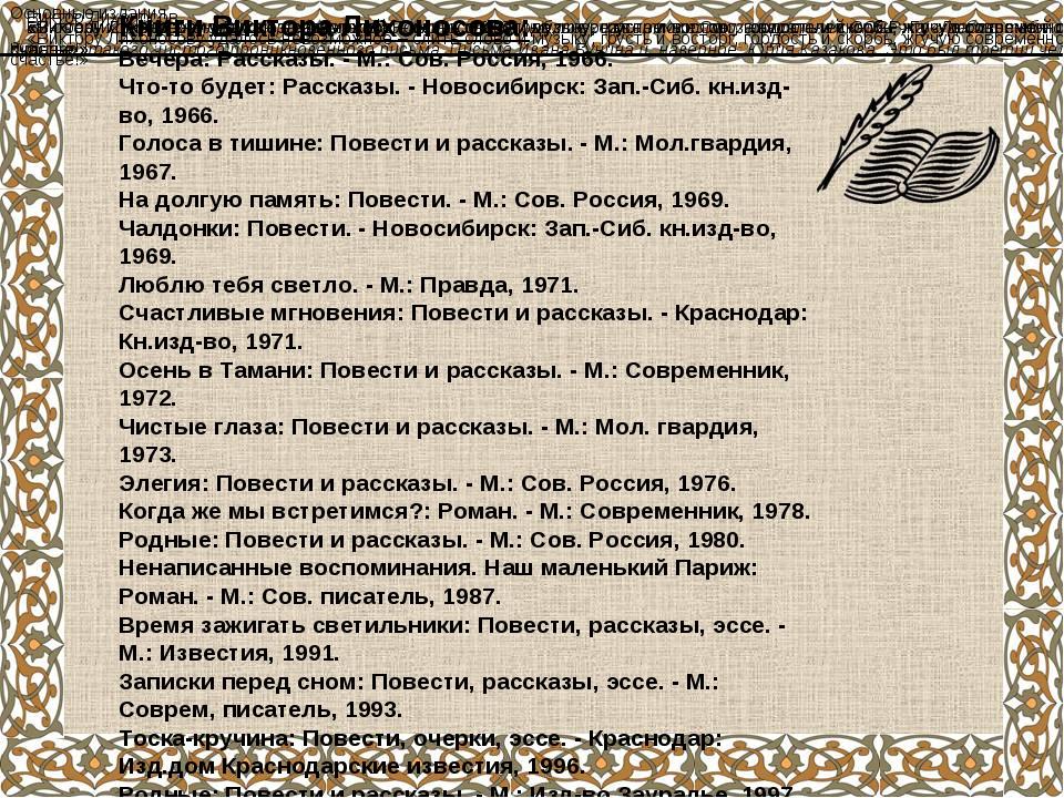 «Виктору Лихоносову удалось невозможное – слить слово и музыку, грусть и вост...