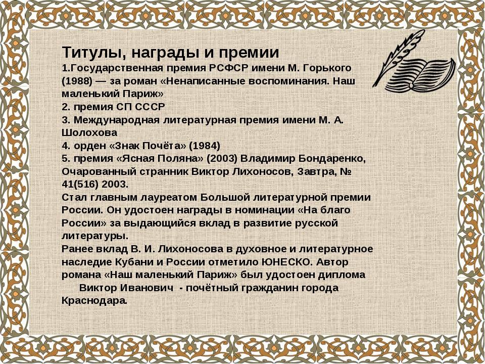 Титулы, награды и премии Государственная премия РСФСР имени М. Горького (1988...