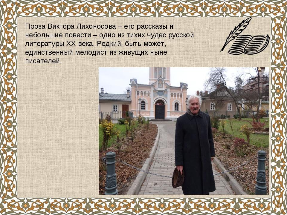 Проза Виктора Лихоносова – его рассказы и небольшие повести – одно из тихих ч...