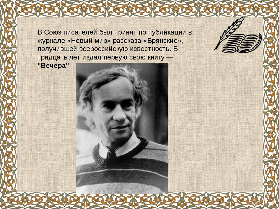 В Союз писателей был принят по публикации в журнале «Новый мир» рассказа «Бря...