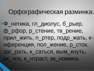 Орфографическая разминка: Ф_нетика, гл_диолус, б_рьер, ф_рфор, р_стение, тв_р