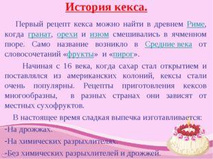История кекса. Первый рецепт кекса можно найти в древнем Риме, когда гранат,