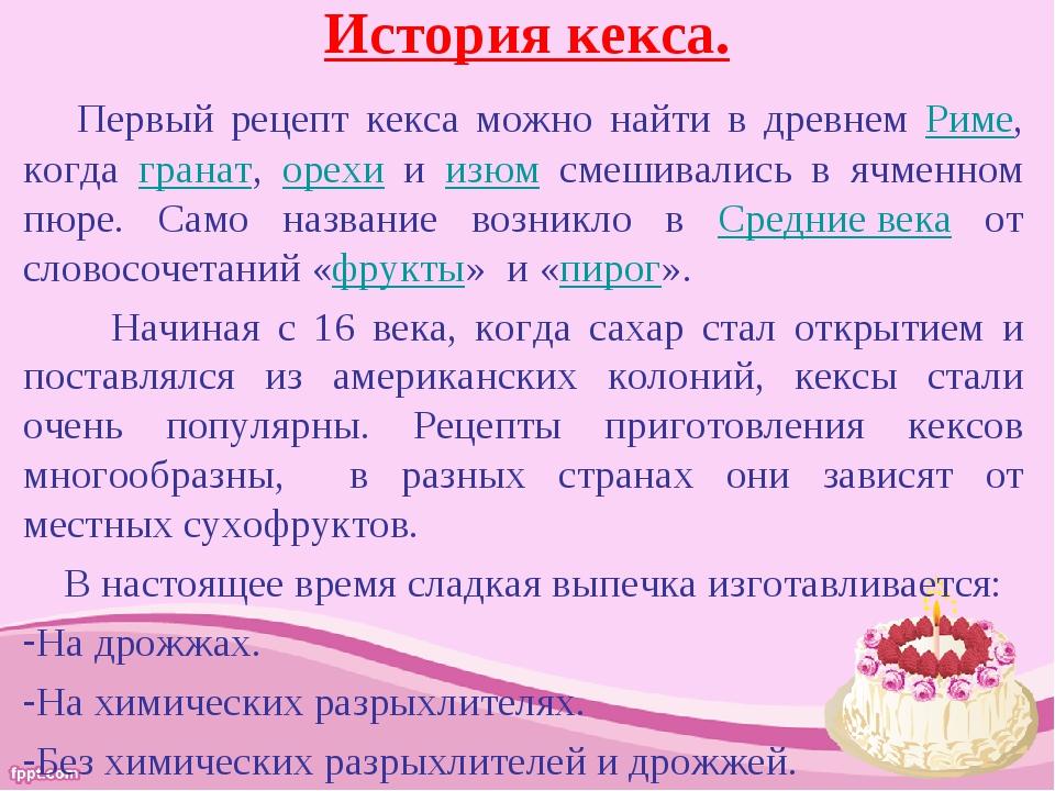 История кекса. Первый рецепт кекса можно найти в древнем Риме, когда гранат,...