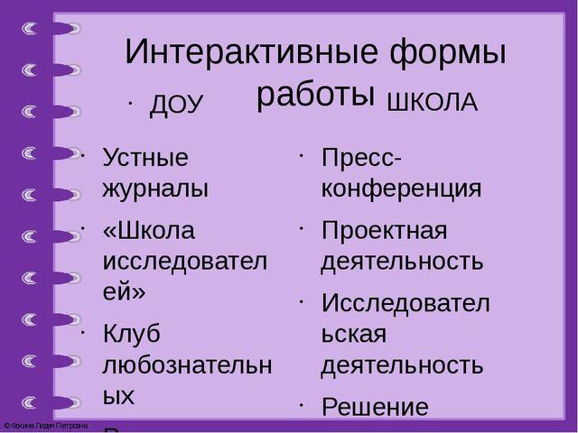 Интерактивные формы работы ДОУ Устные журналы «Школа исследователей» Клуб люб...