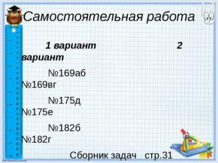 Самостоятельная работа 1 вариант 2 вариант №169аб №169вг №175д №175е №182б №1