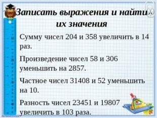 Записать выражения и найти их значения Сумму чисел 204 и 358 увеличить в 14 р