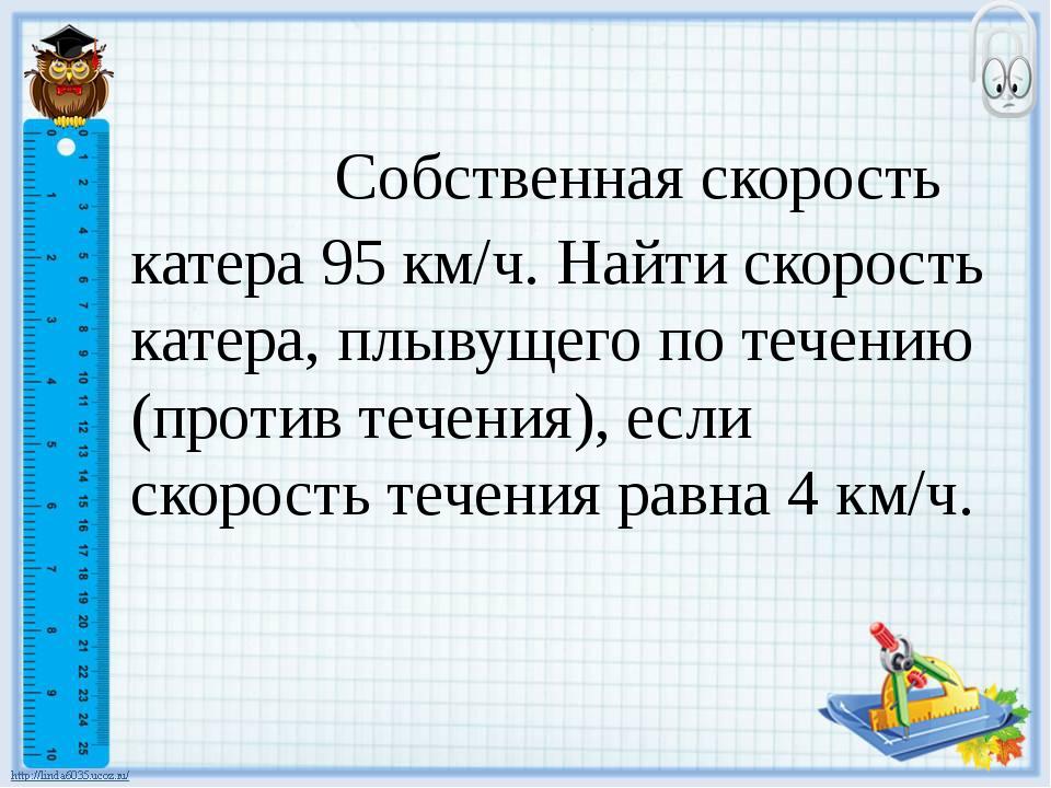 Собственная скорость катера 95 км/ч. Найти скорость катера, плывущего по теч...