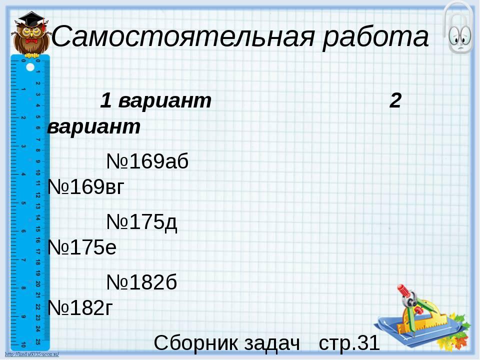 Самостоятельная работа 1 вариант 2 вариант №169аб №169вг №175д №175е №182б №1...