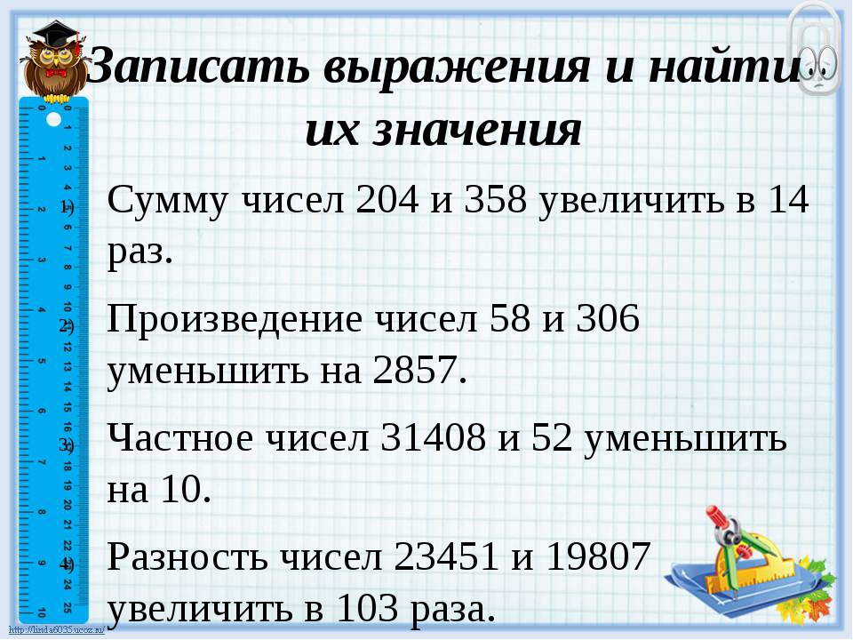 Записать выражения и найти их значения Сумму чисел 204 и 358 увеличить в 14 р...