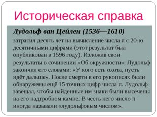 * Лудольф ван Цейлен (1536—1610) затратил десять лет на вычисление числа π