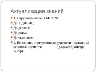Актуализация знаний 1. Округлить число 3,1415926 ДО ЕДИНИЦ До десятых До соты