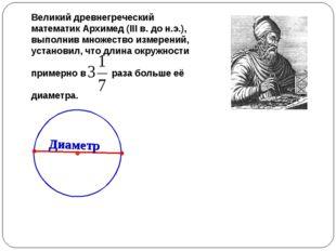 Великий древнегреческий математик Архимед (III в. до н.э.), выполнив множеств