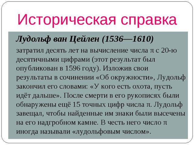 * Лудольф ван Цейлен (1536—1610) затратил десять лет на вычисление числа π...