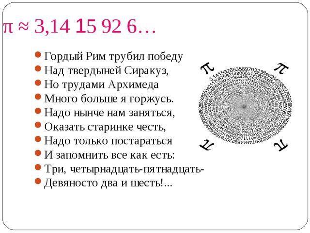 π ≈ 3,14 15 92 6… Гордый Рим трубил победу Над твердыней Сиракуз, Но трудами...