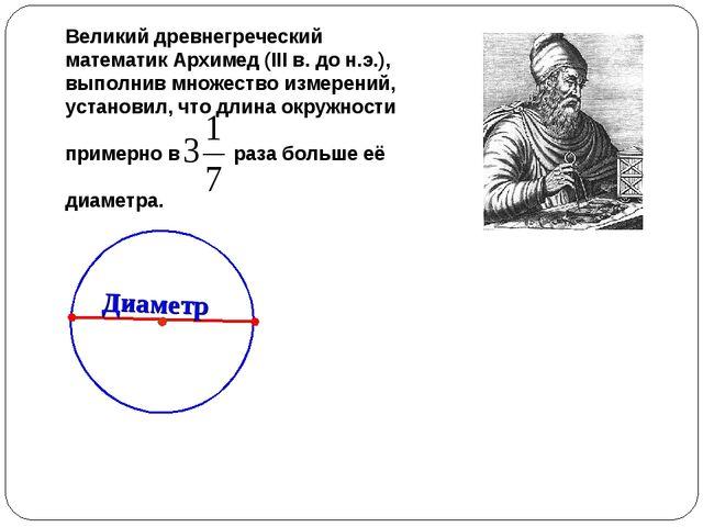 Великий древнегреческий математик Архимед (III в. до н.э.), выполнив множеств...