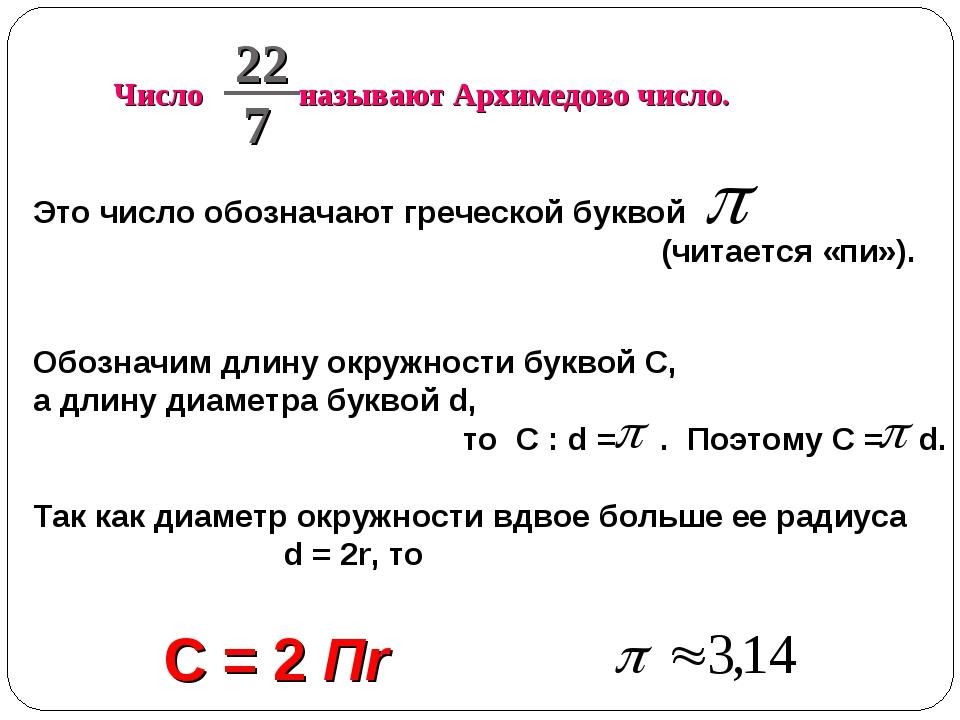 C = 2 Пr