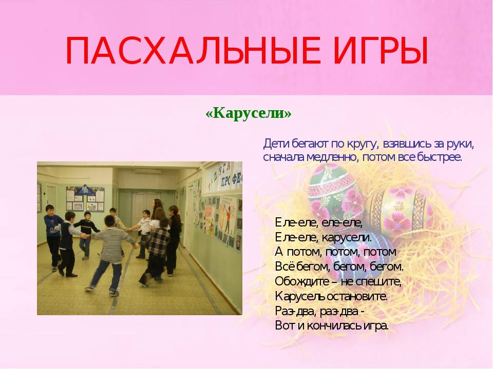 ПАСХАЛЬНЫЕ ИГРЫ «Карусели» Дети бегают по кругу, взявшись за руки, сначала ме...